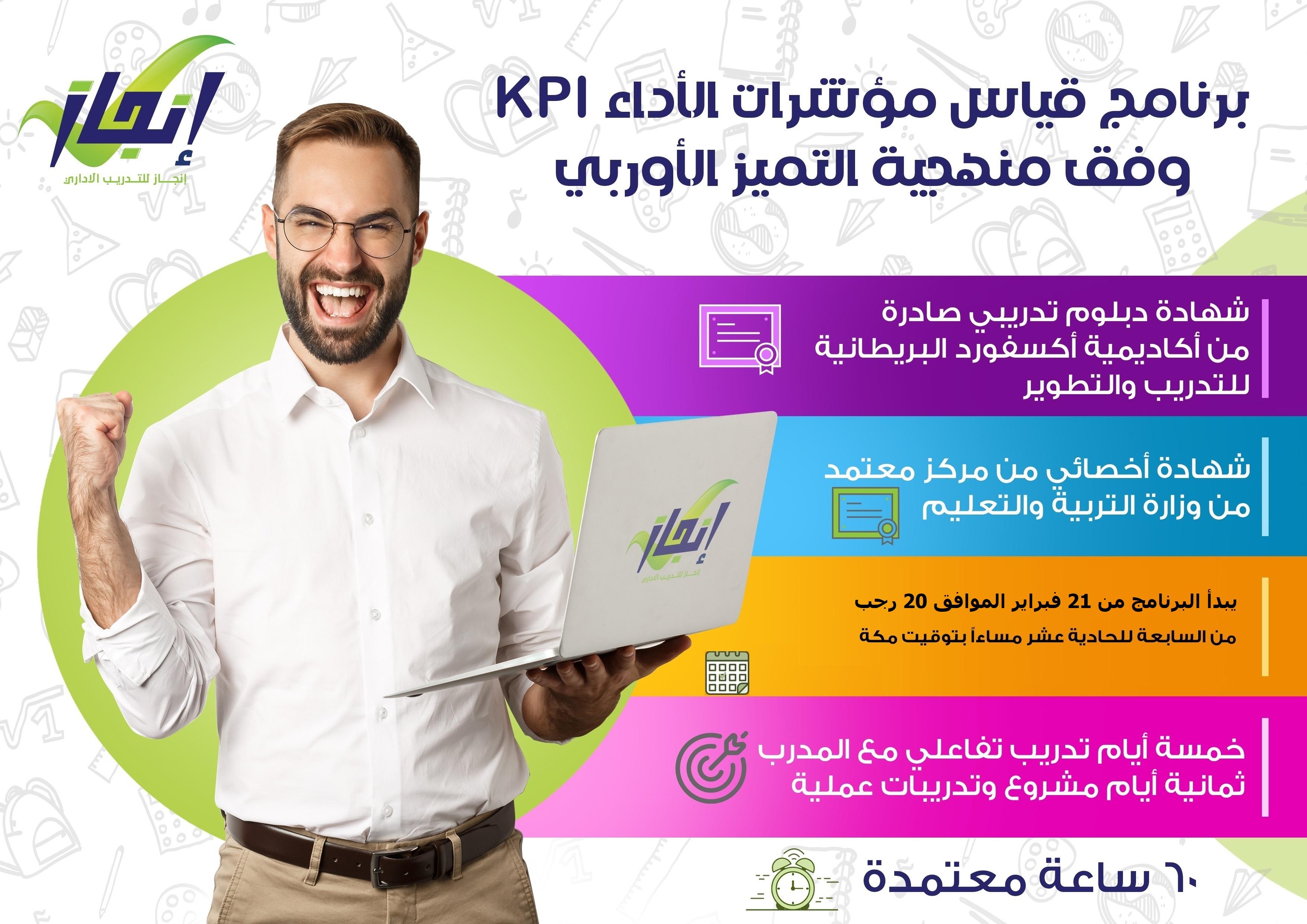 الدبلوم التدريبي بإدارة و قياس مؤشرات الأداء KPI